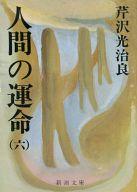 <<日本文学>> 人間の運命 6 / 芹沢光治良