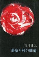 <<日本文学>> 薔薇と荊の細道 / 石川達三