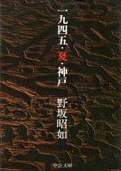 <<日本文学>> 一九四五・夏・神戸 / 野坂昭如