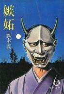 <<日本文学>> 嫉妬 / 藤本義一
