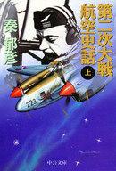 <<日本文学>> 第二次大戦航空史話(上) / 秦郁彦