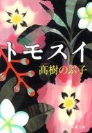 <<日本文学>> トモスイ / 高樹のぶ子