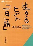 <<趣味・雑学>> 生きるヒント「一日一話」 / 櫻木健古
