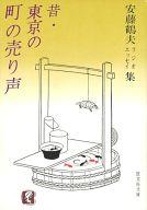 <<日本文学>> 昔・東京の町の売り声 / 安藤鶴夫