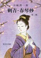 <<日本文学>> 刺青・春琴抄 / 谷崎潤一郎