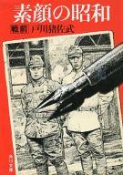 <<日本文学>> 素顔の昭和-戦前- / 戸川猪佐武