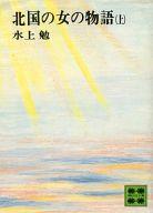 <<日本文学>> 北国の女の物語(上) / 水上勉