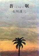 <<日本文学>> ランクB)蒼氓 / 石川達三
