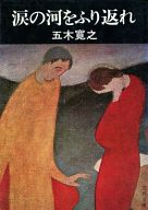 <<日本文学>> 涙の河をふり返れ / 五木寛之
