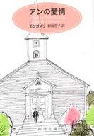 <<海外文学>> アンの愛情-第三赤毛のアン- / モンゴメリ