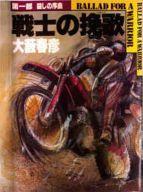 <<日本文学>> 戦士の挽歌 第1部殺しの序曲 / 大藪春彦