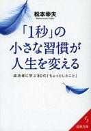 <<趣味・雑学>> 「1秒」の小さな習慣が人生を変える / 松本幸夫