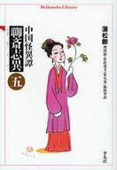 <<政治・経済・社会>> 中国怪異譚 聊斎志異5 / 蒲松齢