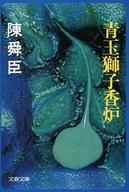 <<日本文学>> 青玉獅子香炉 / 陳舜臣
