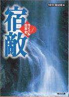 <<日本文学>> ライバル日本史 1 宿敵 / NHK取材班