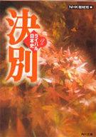 <<日本文学>> ライバル日本史 2 決別 / NHK取材班