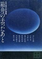<<日本文学>> 箱舟の去ったあと / 羽仁五郎/小田実/久野収