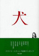 <<日本文学>> 犬 / 阿部知二/網野菊/伊藤整