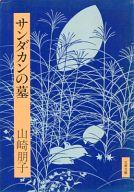 <<日本文学>> サンダカンの墓 / 山崎朋子