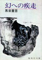 <<日本文学>> 幻への疾走 / 黒岩重吾