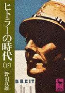 <<政治・経済・社会>> ヒトラーの時代 下 / 野田宣雄