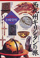 <<日本文学>> 西九州キリシタンの旅 / 小崎登明