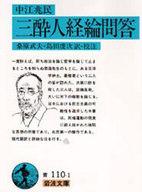 <<政治・経済・社会>> 三酔人経綸問答 / 中江兆民