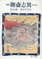 <<日本文学>> 完訳 聊斎志異 第四巻 / 蒲松齢/柴田天馬