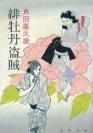<<日本文学>> 緋牡丹盗賊 / 角田喜久雄