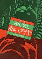 <<日本文学>> 赤いダイヤ 上 鬼に金棒編 / 梶山季之