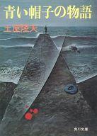 <<国内ミステリー>> 青い帽子の物語 / 土屋隆夫