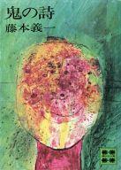 <<日本文学>> 鬼の詩 / 藤本義一