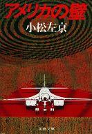 <<日本文学>> アメリカの壁 / 小松左京