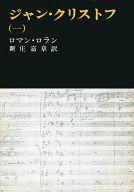 <<海外文学>> ジャン・クリストフ 1 / ロマン・ロラン