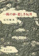 <<日本文学>> 一握の砂・悲しき玩具 改版 / 石川啄木