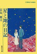 <<日本文学>> 星と地の日記 / 富島健夫