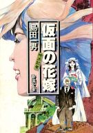 <<日本文学>> 仮面の花嫁 / 島田一男