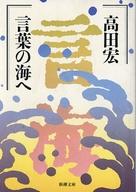 <<日本文学>> 言葉の海へ / 高田宏
