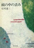<<日本文学>> 頭の中の歪み / 石川達三