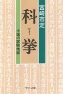 <<日本文学>> 科挙中国の試験地獄 / 宮崎市定