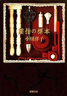 <<日本文学>> 薬指の標本 / 小川洋子