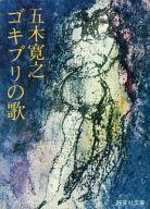 <<日本文学>> ゴキブリの歌 / 五木寛之