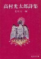 <<日本文学>> 高村光太郎詩集 / 北川太一