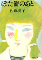 <<日本文学>> ぼた餅のあと / 佐藤愛子