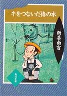 <<日本文学>> 牛をつないだ椿の木 / 新美南吉