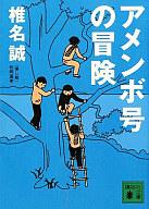 <<日本文学>> アメンボ号の冒険 / 椎名誠