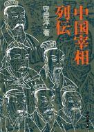 <<日本文学>> 中国宰相列伝 / 守屋洋