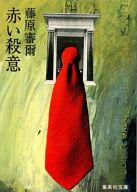<<日本文学>> 赤い殺意 / 藤原審爾