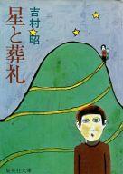 <<日本文学>> 星と葬礼 / 吉村昭