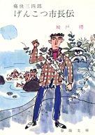 <<日本文学>> げんこつ市長伝 / 城戸禮